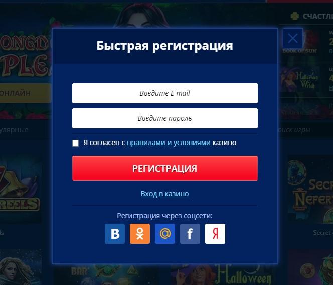 Как зарегистрироваться казино казино рулетка игра скачать